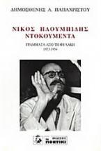 Νίκος Πλουμπίδης, ντοκουμέντα