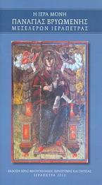 Η Ιερά Μονή Παναγίας Βρυωμένης Μεσελέρων Ιεράπετρας
