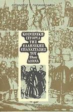 Κοινωνική ιστορία της ελληνικής επανάστασης του 19ου αιώνα