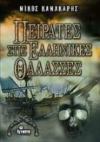 Πειρατές στις ελληνικές θάλασσες