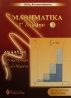 Μαθηματικά Γ΄ λυκείου θετικής και τεχνολογικής κατεύθυνσης
