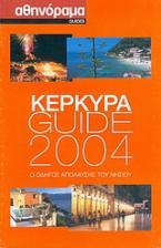 Κέρκυρα Guide 2004