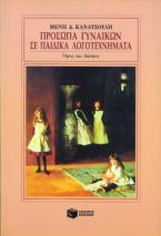 Πρόσωπα γυναικών σε παιδικά λογοτεχνήματα