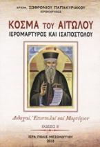 Κοσμά του Αιτωλού, ιερομάρτυρος και ισαποστόλου