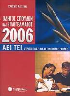Οδηγός σπουδών και επαγγέλματος ΑΕΙ, ΤΕΙ, στρατιωτικές και αστυνομικές σχολές 2006