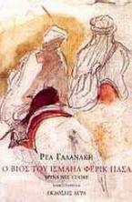 Ο βίος του Ισμαήλ Φερίκ Πασά
