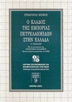 Ο κλάδος της εμπορίας πετρελαιοειδών στην Ελλάδα