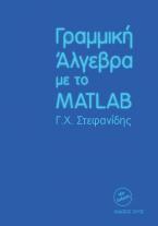 Γραμμική Άλγεβρα με το MATLAB (Νέα έκδοση)