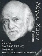 Ο Νάνος Βαλαωρίτης διαβάζει… Αριστοτέλη και Νάνο Βαλαωρίτη