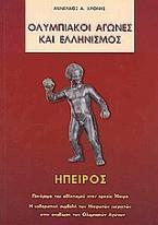 Ολυμπιακοί Αγώνες και ελληνισμός. Ήπειρος