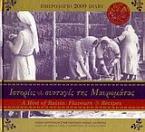 Ημερολόγιο 2009: Ιστορίες και συνταγές της Μαυρομάτας