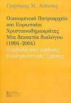 Οικουμενικό πατριαρχείο και Ευρωπαίοι χριστιανοδημοκράτες. Μία δεκαετία διαλόγου 1994-2004. Συμβολή στις διεθνείς εκκλησιαστικές σχέσεις