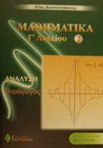 Μαθηματικά Γ΄ λυκείου