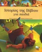 Ιστορίες της Βίβλου για παιδιά