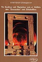 Τα σχόλια του Πρόκλου στο α βιβλίο των Στοιχείων του Ευκλείδου