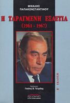 Η ταραγμένη εξαετία 1961 - 1967