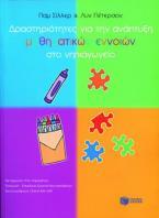 Δραστηριότητες για την ανάπτυξη μαθηματικών εννοιών στο νηπιαγωγείο