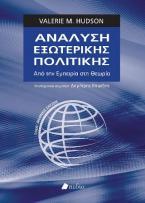 Ανάλυση Εξωτερικής Πολιτικής