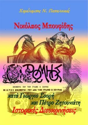 Νικόλαος Μπουφίδης κατά Γεώργιο Σουρή και Πέτρο Ζητουνιάτη