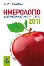 Ημερολόγιο διατροφικής συμπεριφοράς 2011