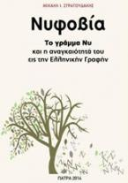 Νυφοβία