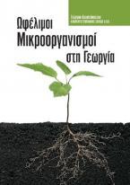 Ωφέλιμοι μικροοργανισμοί στη γεωργία
