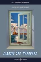 Γαλάζιο στο παράθυρο