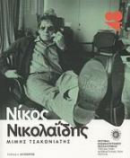 Νίκος Νικολαΐδης