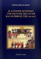 Η σύνοψη ιστοριών του Ιωάννη Σκυλίτζη και οι πηγές της (811-1057)