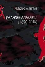 Έλληνες αναρχικοί 1870-2015