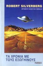 Τα χρόνια με τους εξωγήινους