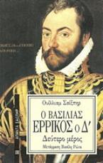 Ο βασιλιάς Ερρίκος ο Δ΄