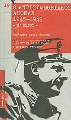 Ο αντισυμμοριακός αγώνας 1945-1949
