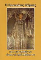 Ο Πρωτομάρτυς Στέφανος και η καθ΄ υπόδειξίν του εύρεσις του ιερού Λειψάνου του