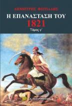 Η Επανάσταση του 1821 γ τόμος
