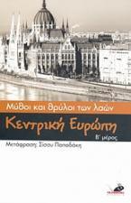 Μύθοι και θρύλοι των λαών: Κεντρική Ευρώπη