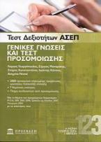 Τεστ δεξιοτήτων ΑΣΕΠ: Γενικές γνώσεις και τεστ προσομοίωσης