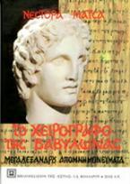 Το χειρόγραφο της Βαβυλώνας