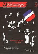 Το Καταφύγιο: Ποίηση, λογοτεχνία: Ευρώπη και Γαλλία σήμερα