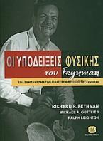 Οι υποδείξεις φυσικής του Feynman