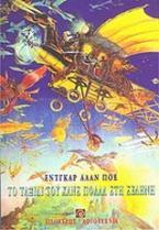 Το ταξίδι του Χανς Πφάαλ στη σελήνη. Η ρουφήχτρα του Μάελστρομ