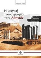 Η μαγική τοπογραφία των Αθηνών
