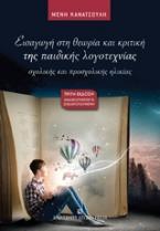 Εισαγωγή στη θεωρία και κριτική της παιδικής λογοτεχνίας