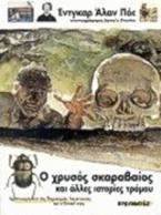 Ο χρυσός σκαραβαίος και άλλες ιστορίες τρόμου