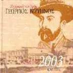Ημερολόγιο 2003 Γεώργιος Βιζυηνός