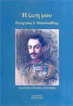 Η ζωή μου, Γεώργιος Ι. Νικολαΐδης