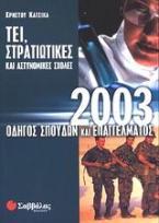 Οδηγός σπουδών και επαγγέλματος ΤΕΙ, στρατιωτικές και αστυνομικές σχολές 2003