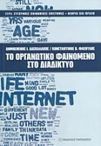 Το οργανωτικό φαινόμενο στο διαδίκτυο