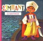 Σιμπάντ ο ναυτικός