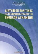 Διατύπωση πολιτικής για το ανθρώπινο δυναμικό των ενόπλων δυνάμεων
